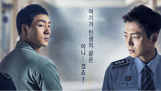 TV Review: Prison Playbook/Wise Prison Life (Kdrama