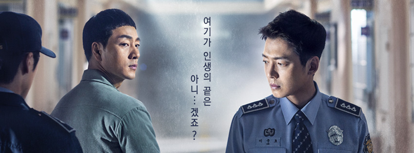 Prison Playbook Banner FB