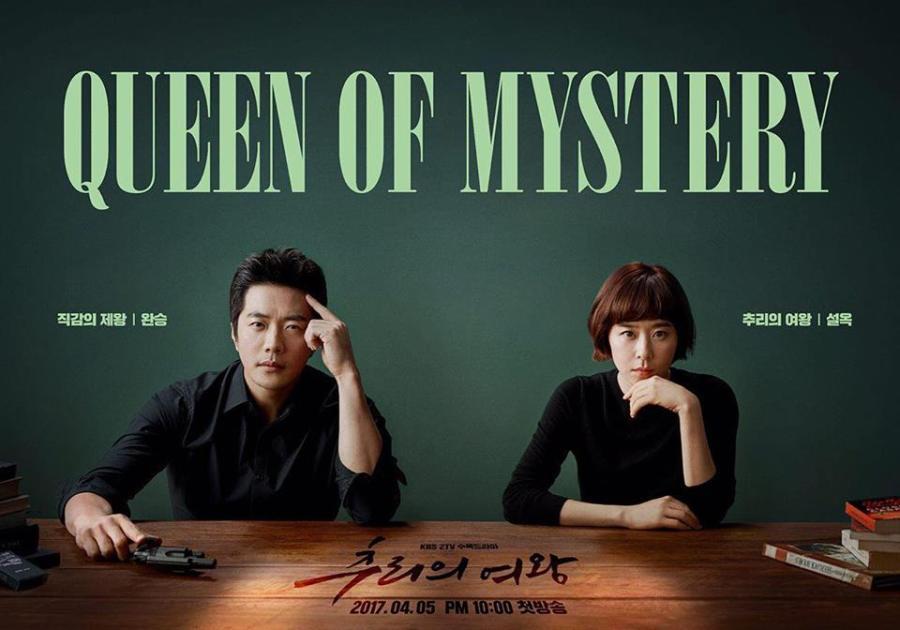 Queen of Mystery Banner