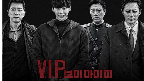 Movie Review: V.I.P. (Spoilers!) – The Kats Cafe