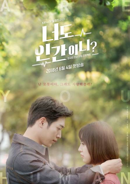 Are You Human Too Poster KBSWorldFB