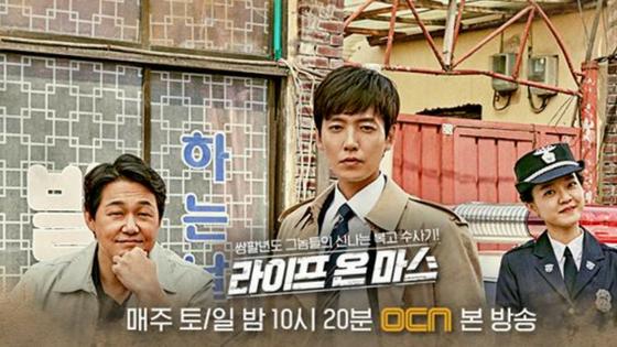 TV Review: Life on Mars (Korea) (Spoilers!) – The Kats Cafe