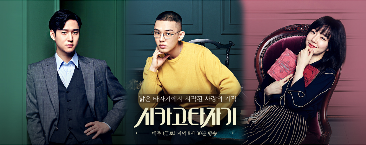 TV Review: Chicago Typewriter (Spoilers!) – The Kats Cafe