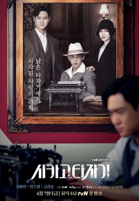 Chicago Typewriter Poster