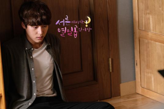 Depressed Woo Jin