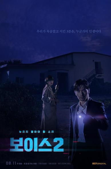 Voice 2 Poster 3